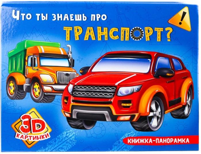 Книжки-панорамки Проф-Пресс Книжка-панорамка Что ты знаешь про транспорт?