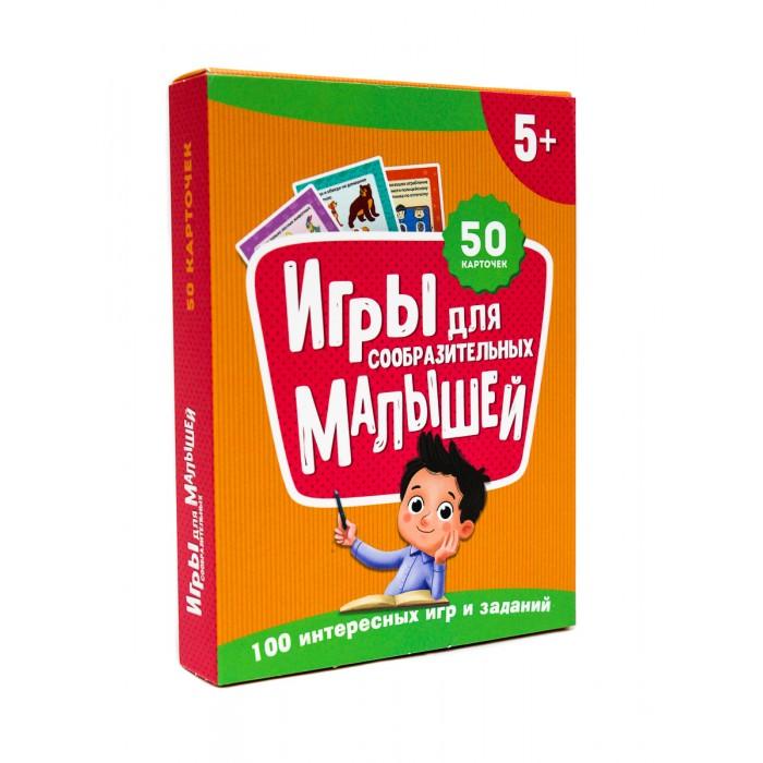 игры для малышей Игры для малышей Проф-Пресс 100 игр Игры для сообразительных малышей