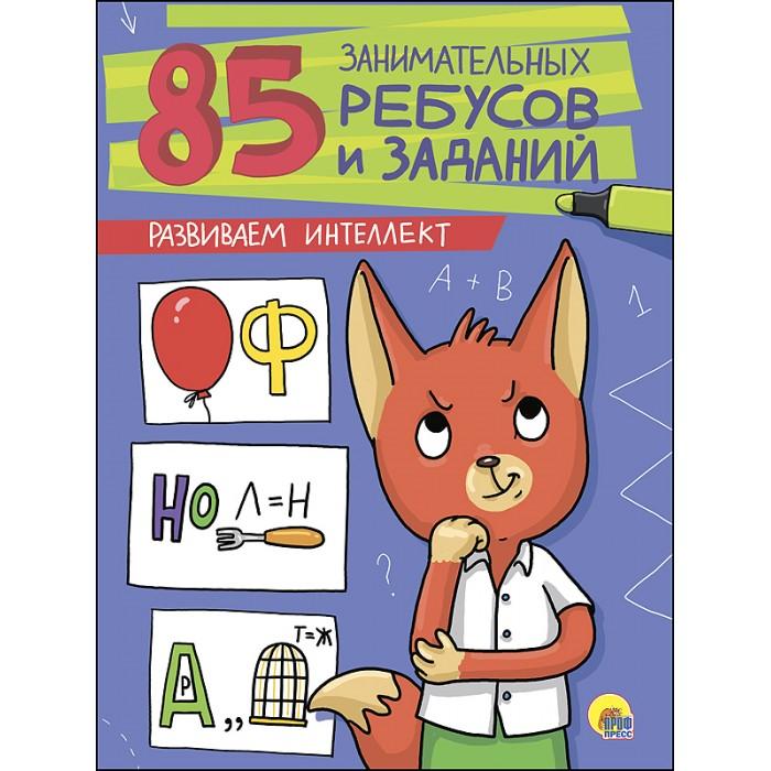 Картинка для Развивающие книжки Проф-Пресс 85 занимательных ребусов и заданий Развиваем интеллект