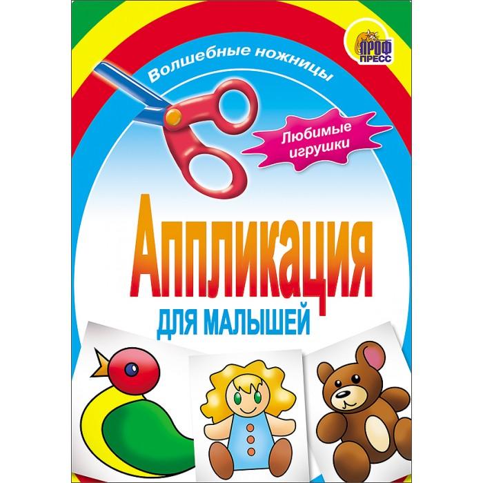 Аппликации для детей Проф-Пресс Аппликация для малышей Любимые игрушки