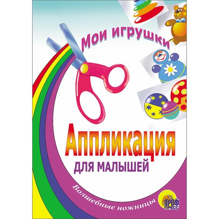 Аппликации для детей Проф-Пресс Аппликация Мои игрушки