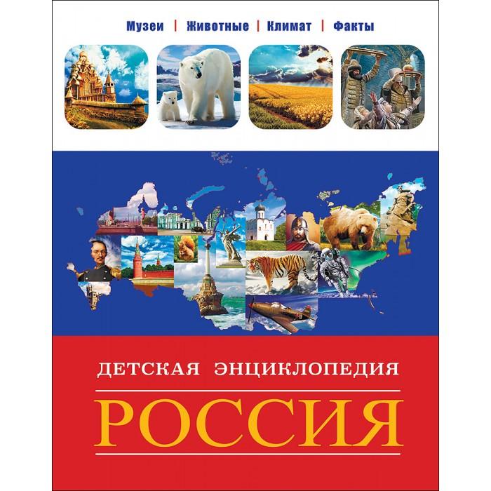 Картинка для Энциклопедии Проф-Пресс Большая детская энциклопедия Россия