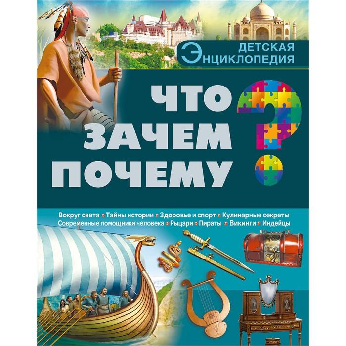 Энциклопедии Проф-Пресс Большая детская энциклопедия Что? Зачем? Почему?
