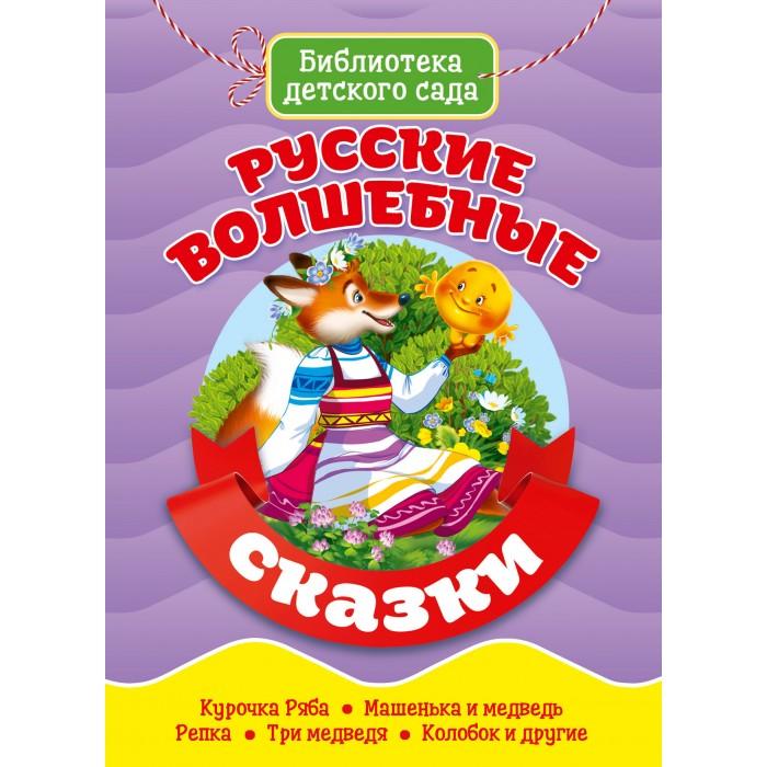 Художественные книги Проф-Пресс Библиотека детского сада Русские волшебные сказки проф пресс сборник библиотека детского сада айболит