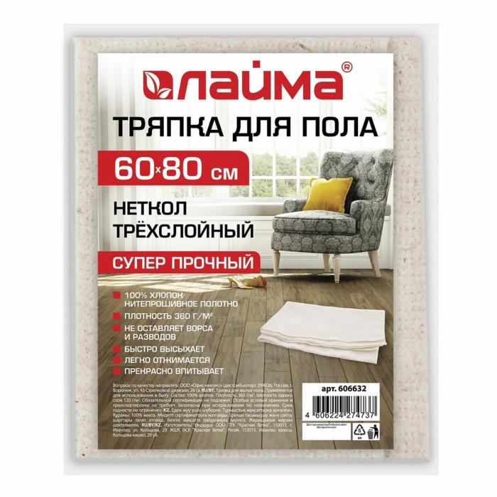 Хозяйственные товары Лайма Тряпка для мытья пола трехслойная 60х80 см