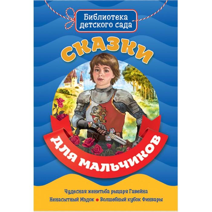 Художественные книги Проф-Пресс Библиотека детского сада Сказки для мальчиков сказки для мальчиков