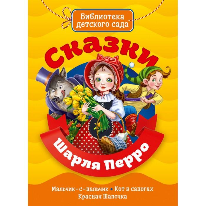 Художественные книги Проф-Пресс Библиотека детского сада Сказки Шарля Перро перро шарль волшебные сказки