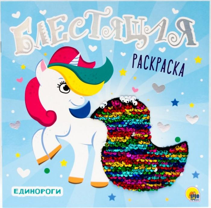 Раскраска Проф-Пресс с пайетками Единороги - Акушерство.Ru