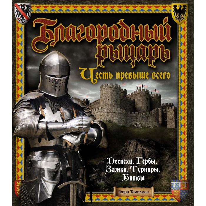 Махаон Благородный рыцарь. Честь превыше всего 978-5-389-14454-5