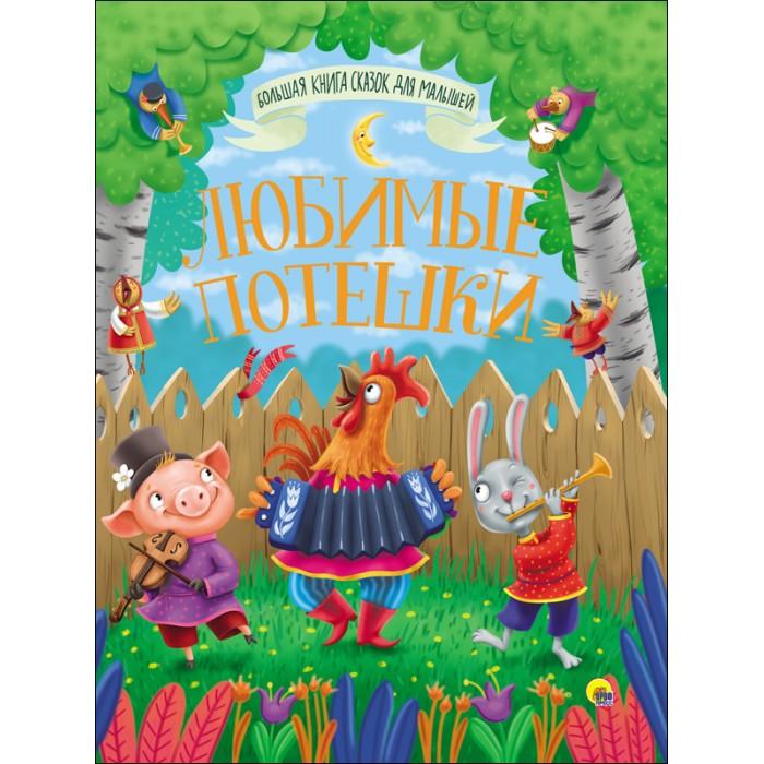 Картинка для Художественные книги Проф-Пресс Большая книга сказок для малышей Любимые потешки
