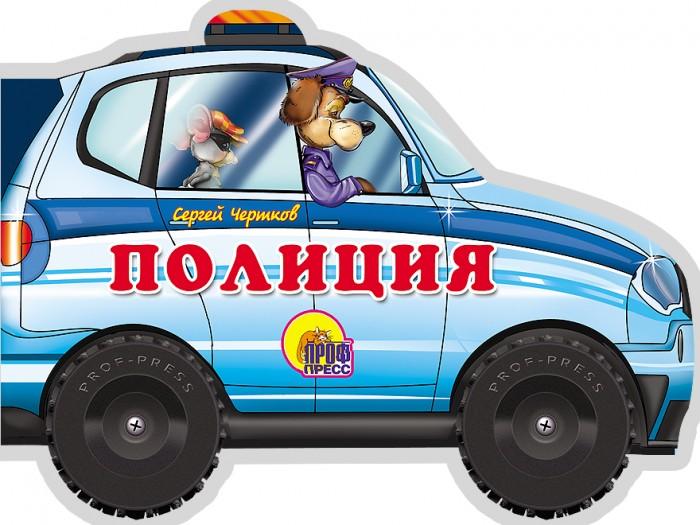 Картинка для Книжки-картонки Проф-Пресс Книжка с большими колесиками С. Чертков Полиция