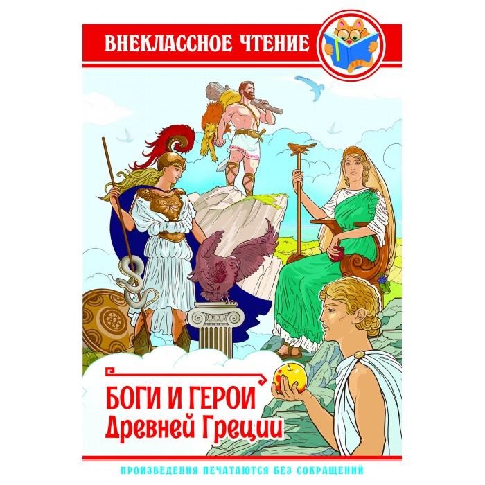 Художественные книги Проф-Пресс Внеклассное чтение Боги и герои Древней Греции