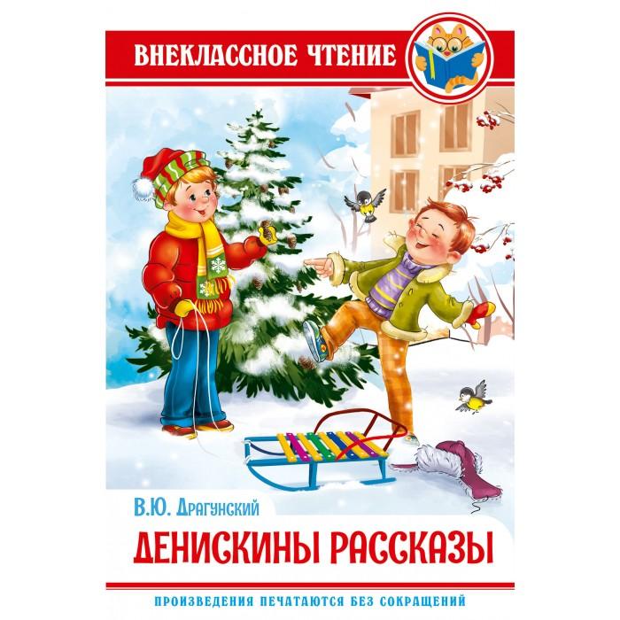 Картинка для Художественные книги Проф-Пресс Внеклассное чтение В. Драгунский Денискины рассказы