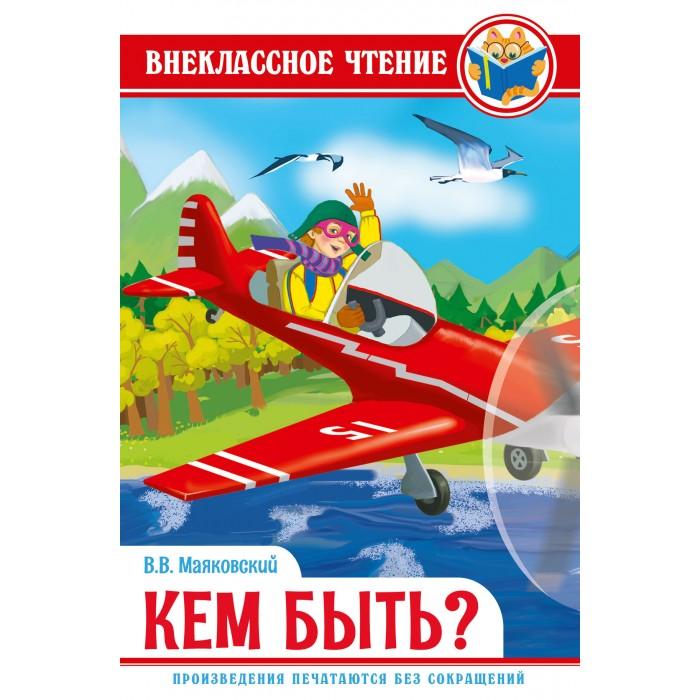 Художественные книги Проф-Пресс Внеклассное чтение В. Маяковский Кем быть? цена 2017