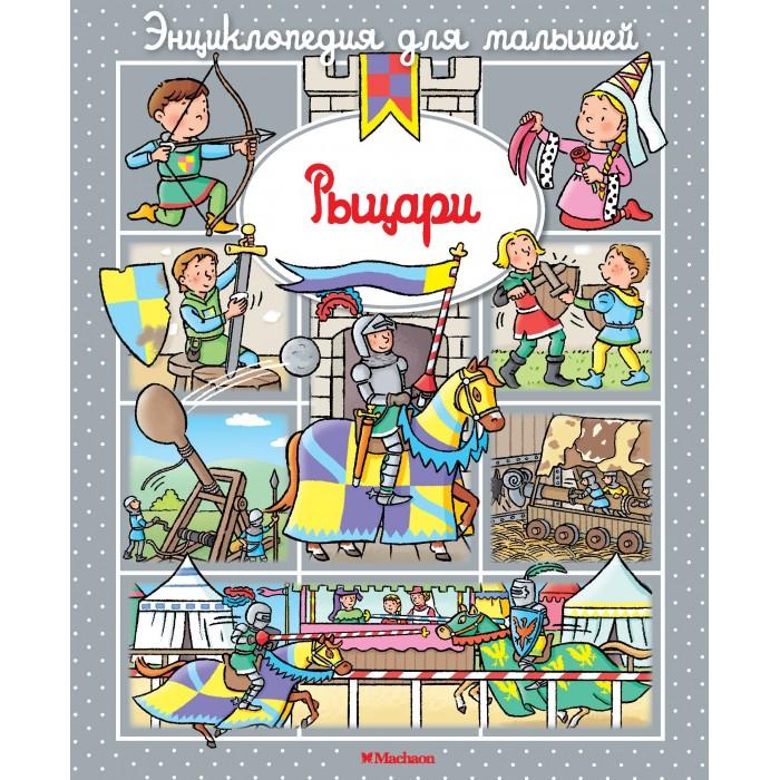 Энциклопедии Махаон Рыцари