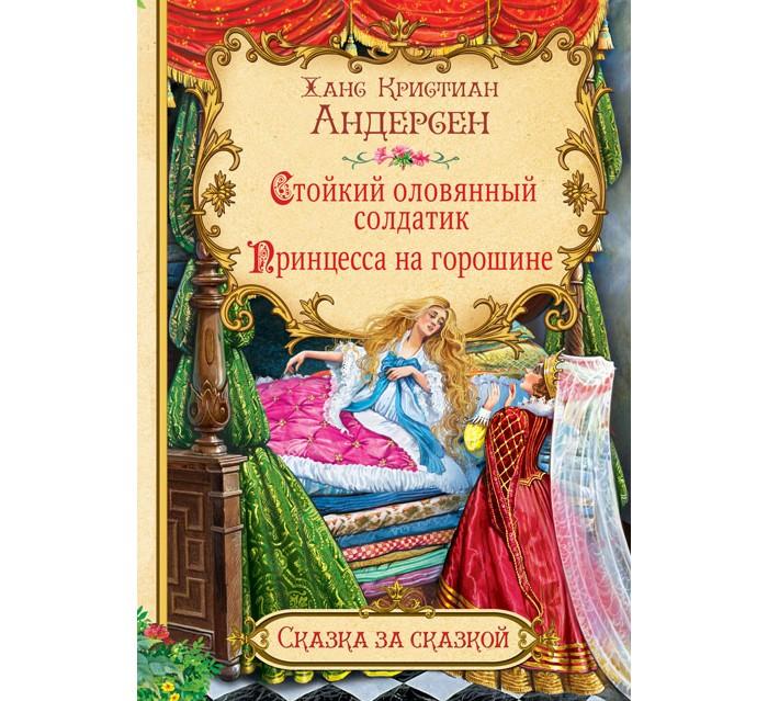 Художественные книги Вакоша Х.К.Андерсен Стойкий оловянный солдатик, Принцесса на горошине