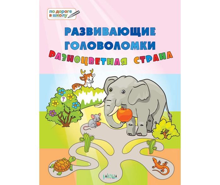 Развивающие книжки Вакоша Большая книга заданий Развивающие головоломки Разноцветная страна развивающие книжки эксмо книга подарите мне щеночка