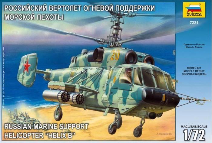 Звезда Модель Вертолет Ка-29 от Звезда