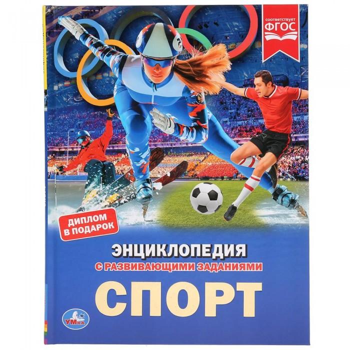 Энциклопедии Умка Энциклопедия Спорт