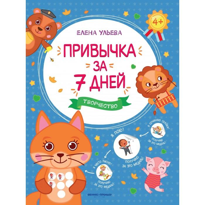 Обучающие книги Феникс Ульева Е. Книга Привычка за 7 дней Творчество