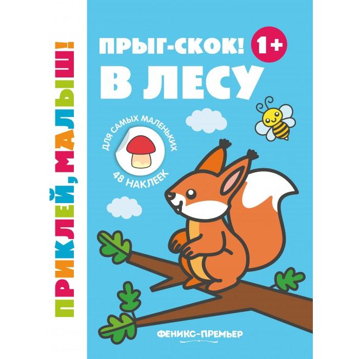 Фото - Книжки с наклейками Феникс Книжка с наклейками Прыг-скок! В лесу шарикова развивающая книжка с наклейками кто в лесу живет