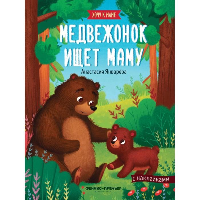 Картинка для Книжки с наклейками Феникс Январева А. Книжка с наклейками Медвежонок ищет маму