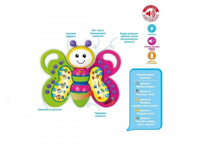 Купить Развивающие игрушки, Развивающая игрушка Zhorya Книжка-азбука Бабочка