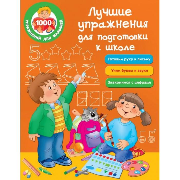 Раннее развитие Издательство АСТ Лучшие упражнения для подготовки к школе