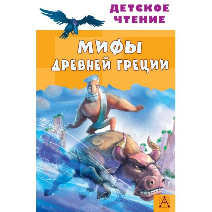 Художественные книги Издательство АСТ Мифы Древней Греции