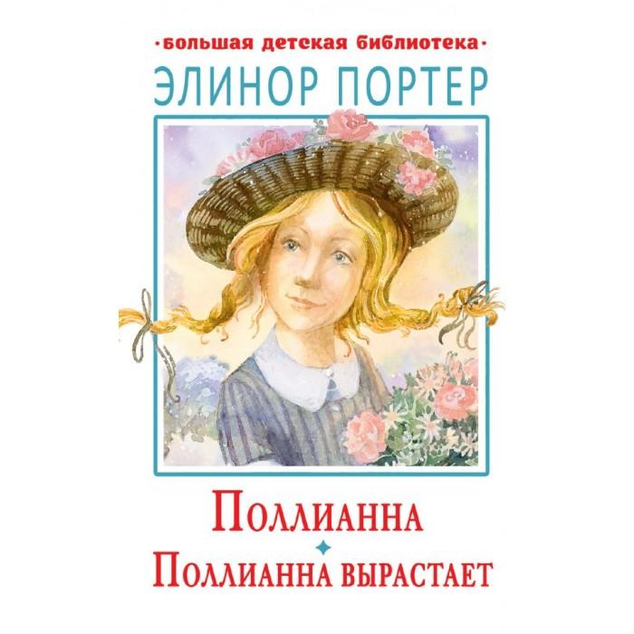 Художественные книги Издательство АСТ Э.Портер Поллианна, Поллианна вырастает