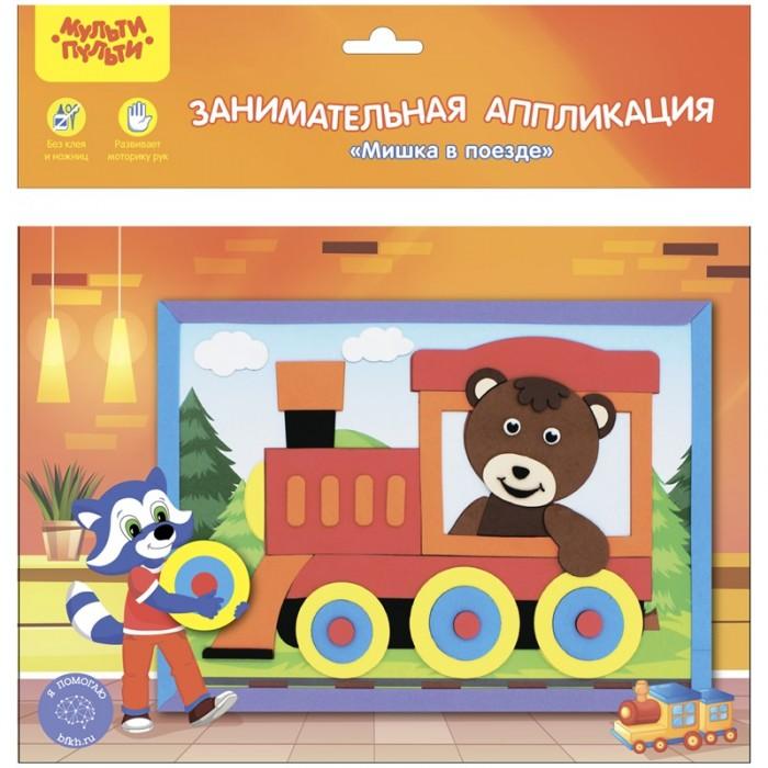 Фото - Аппликации для детей Мульти-пульти Аппликация из мягкого пластика Мишка в поезде бигуди розовые из высококачественного мягкого пластика 2шт уп