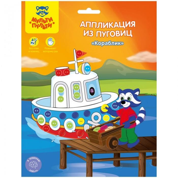 Фото - Аппликации для детей Мульти-пульти Аппликация из пуговиц Корабль аппликации для детей мульти пульти плетение из бумаги пингвин бегемот черепаха