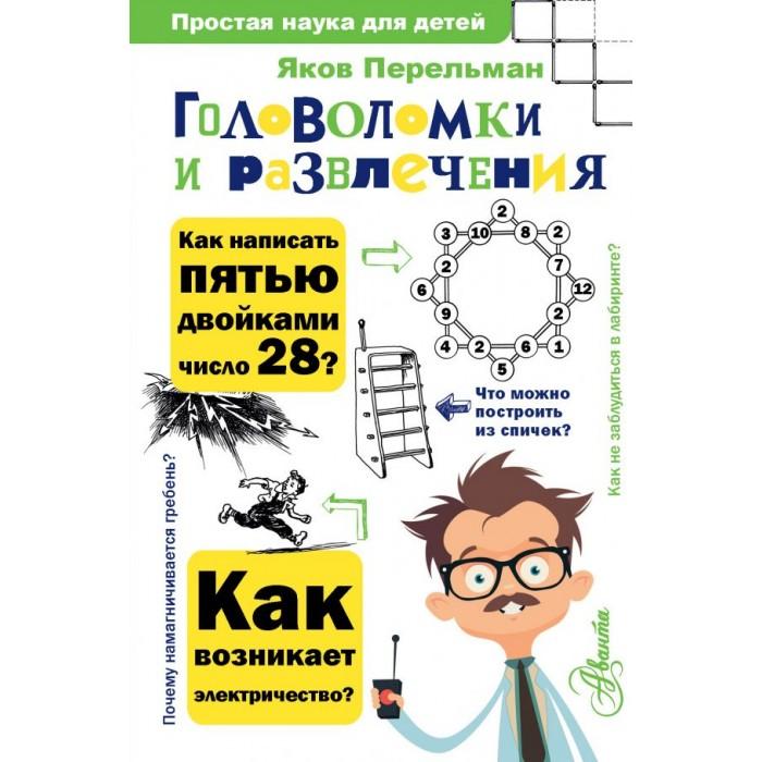 Развивающие книжки Издательство АСТ Головоломки и развлечения