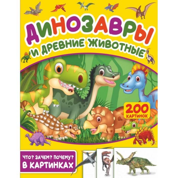 Обучающие книги Издательство АСТ Динозавры и древние животные 200 картинок обучающие книги издательство аст животные