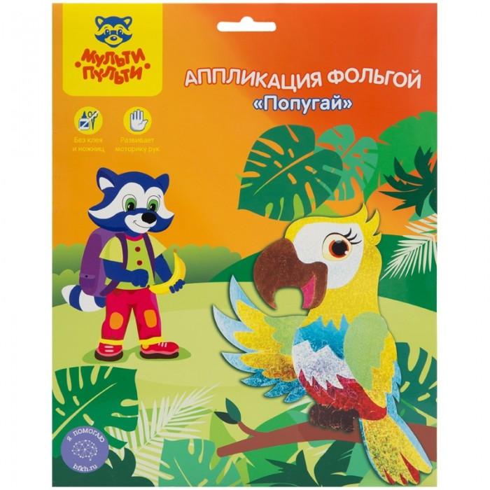 Фото - Аппликации для детей Мульти-пульти Аппликация фольгой Попугай аппликации для детей мульти пульти плетение из бумаги пингвин бегемот черепаха