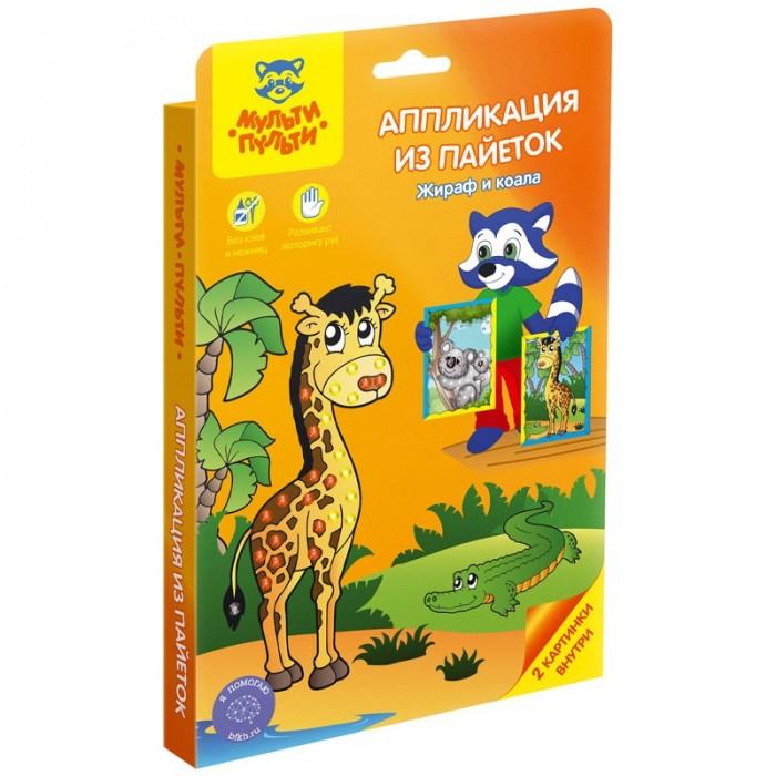 Фото - Аппликации для детей Мульти-пульти Аппликация из пайеток Жираф и коала аппликации для детей мульти пульти плетение из бумаги пингвин бегемот черепаха