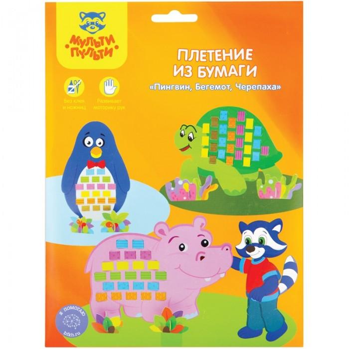 Аппликации для детей Мульти-пульти Плетение из бумаги Пингвин Бегемот Черепаха
