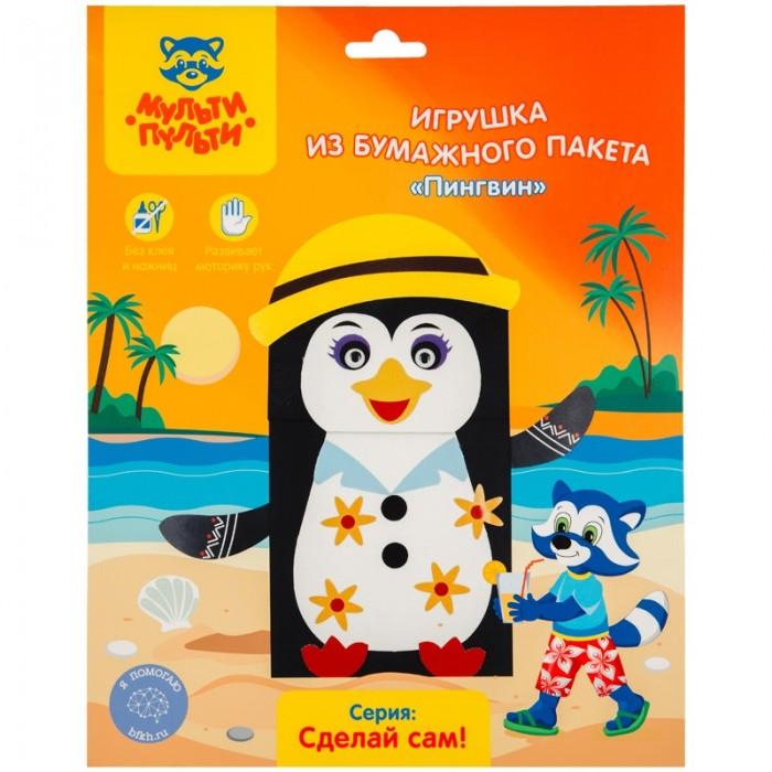 Фото - Наборы для творчества Мульти-пульти Игрушка из бумажного пакета Пингвин аппликации для детей мульти пульти плетение из бумаги пингвин бегемот черепаха