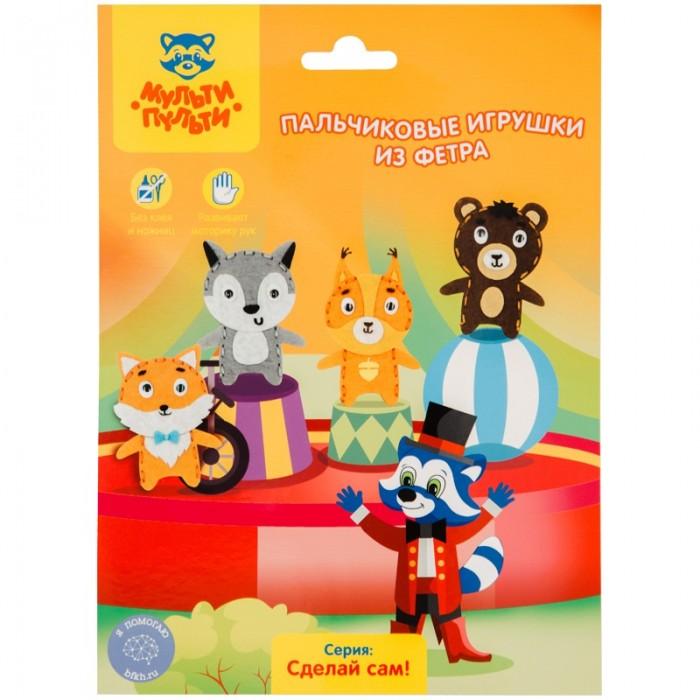Фото - Наборы кройки и шитья Мульти-пульти Пальчиковые игрушки из фетра Лиса, медведь. волк, белка лиса и медведь