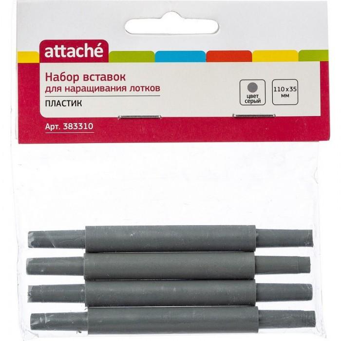 Канцелярия Attache Набор вставок для наращивания лотков 110х35 мм