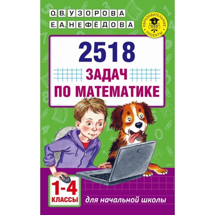 Раннее развитие Издательство АСТ Книга 2518 задач по математике. 1-4 классы отсутствует правила по математике 1 4 классы