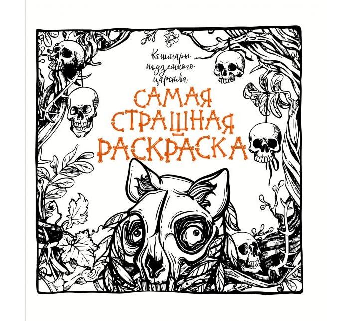 Раскраски Издательство АСТ Кошмары подземного царства
