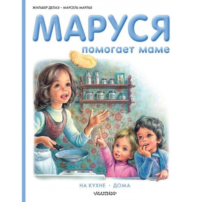 Художественные книги Издательство АСТ Маруся помогает маме недорого