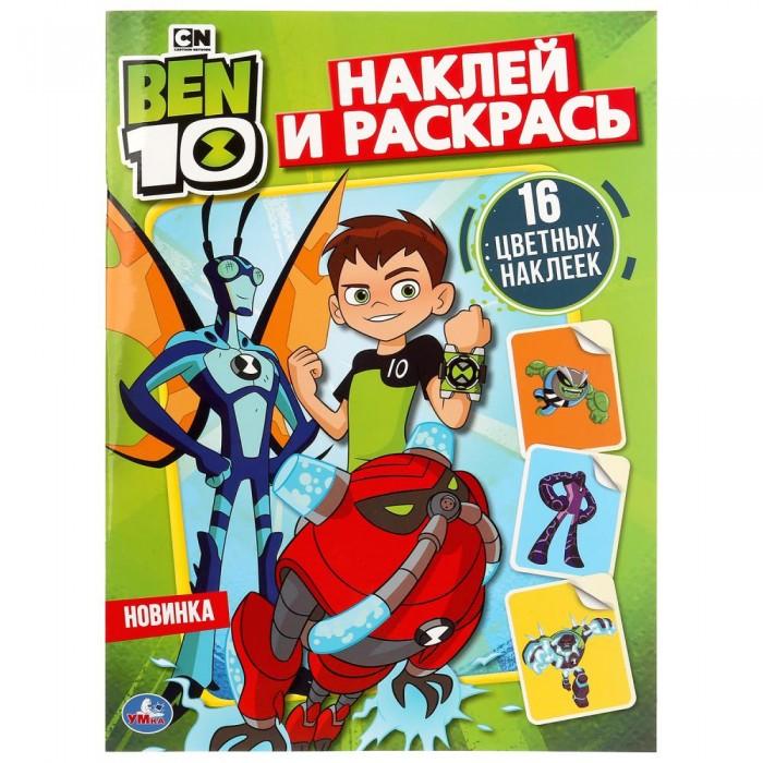 Раскраски Умка с наклейками Бэн-10 умка раскраска с наклейками любимые мультфильмы
