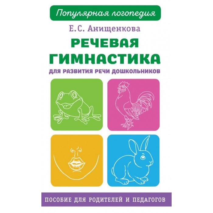 Раннее развитие Издательство АСТ Речевая гимнастика для развития речи дошкольников