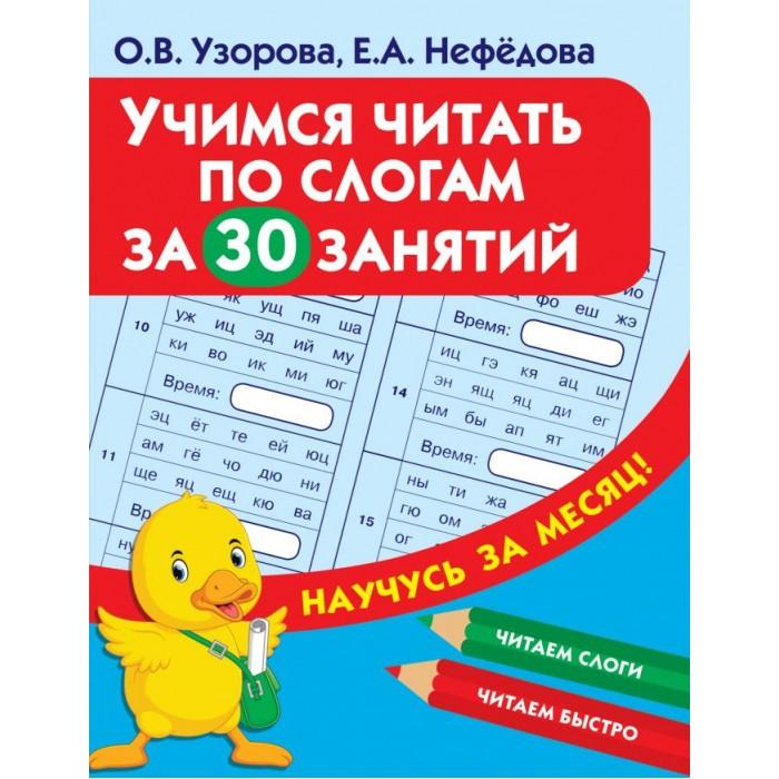 Раннее развитие Издательство АСТ Учимся читать по слогам за 30 занятий