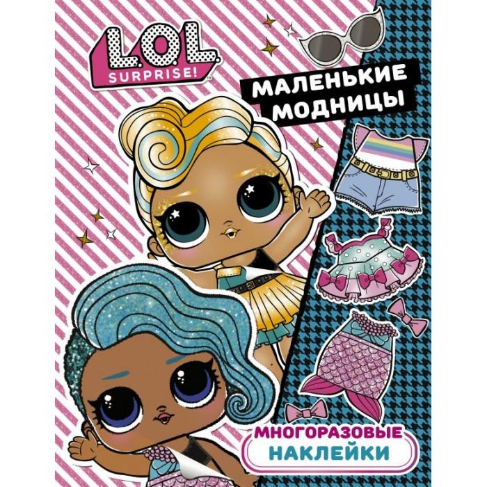 Книжки с наклейками Издательство АСТ L.O.L Surprise Многоразовые наклейки Маленькие модницы модницы принцесса 55 наклеек