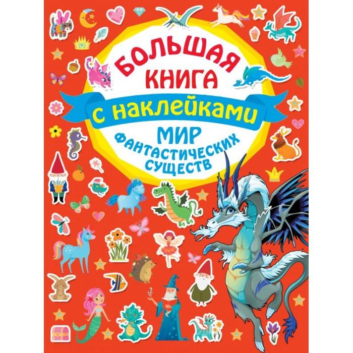 Картинка для Книжки с наклейками Издательство АСТ Большая книга с наклейками Мир фантастических существ