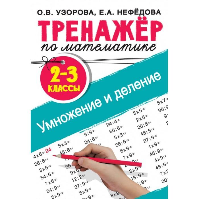 Раннее развитие Издательство АСТ Тренажер по математике Умножение и деление 2-3 классы