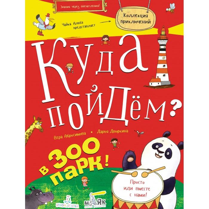 Развивающие книжки Бином Детства Куда пойдем? В зоопарк развивающие книжки бином детства парад алле задачки для будущих волшебников